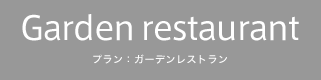 Garden resutaurant - プラン:ガーデンレストラン