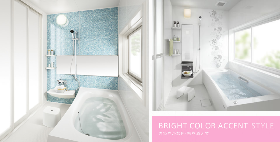 [BRIGHT COLOR ACCENT STYLE]白いクリーンな空間に、主張しすぎないアクセントを入れて、いつまでも愛せるくつろぎの浴室に