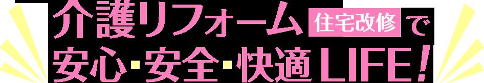 介護リフォーム(住宅改修)で安心・安全・快適LIFE!