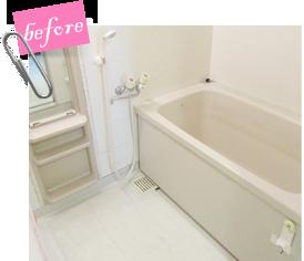 バスルーム施工事例ビフォーイメージ