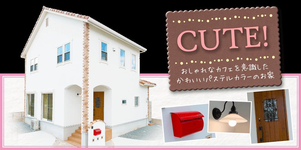 CUTE! - おしゃれなカフェを意識したかわいいパステルカラーのお家