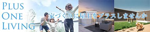 PLUS ONE LIVING - 家づくりに屋上をプラスしませんか