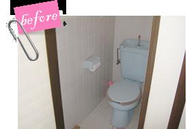 トイレ施工事例ビフォーイメージ